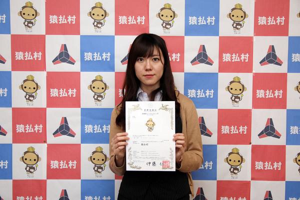 「さるっぷ」の商標登録について | 北海道猿払村